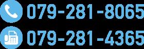 TEL 079-281-8065 FAX 079-281-4365