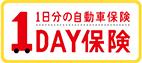 【1日分の自動車保険】1DAY保険