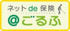 【ゴルファー保険】ネットde保険@ごるふ