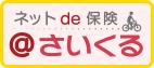 【自転車向け保険】ネットde保険@さいくる