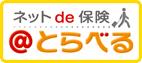 【海外旅行保険】ネットde保険@とらべる